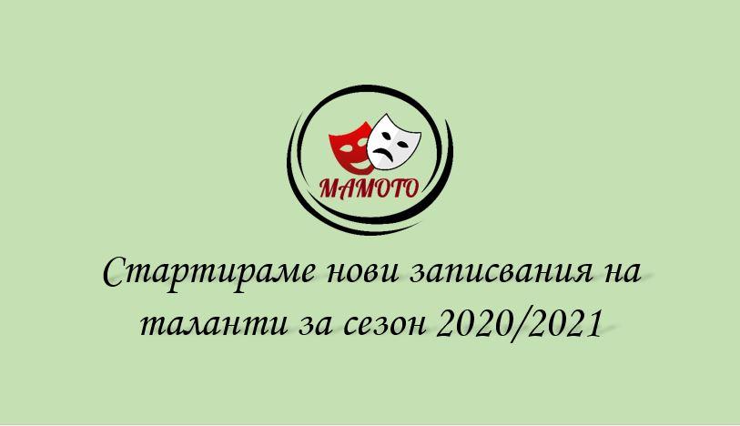 Сезон 2020/2021