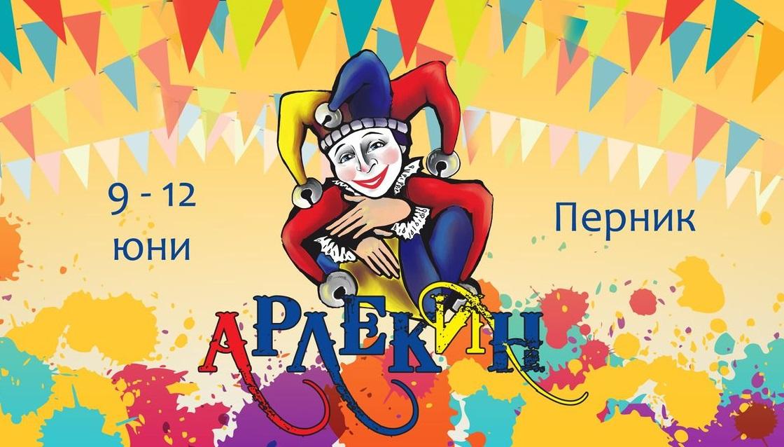 Театрален Фестивал Арлекин 2021