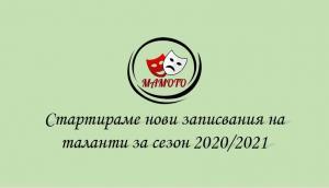 Старт на записванията за сезон 2020/2021